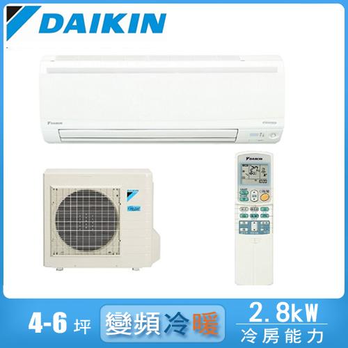 現折2千【DAIKIN大金】大關系列4-6坪R32變頻分離式冷暖冷氣RXV28SVLT/FTXV28SVLT