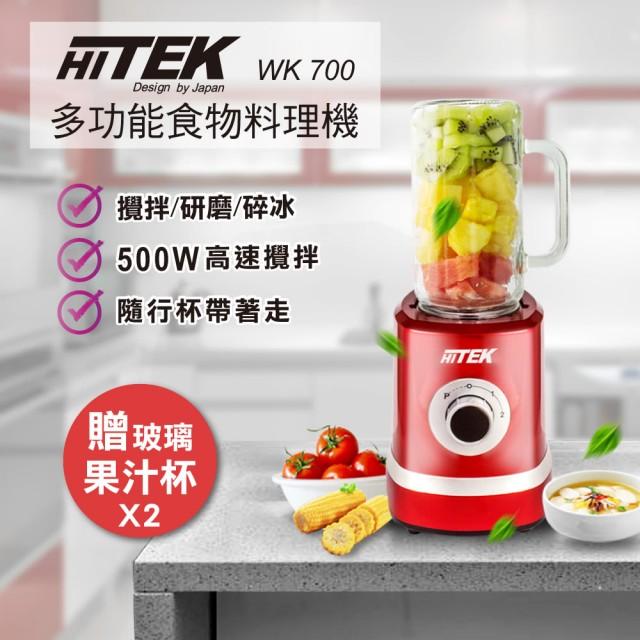 【HITEK】雙杯多功能食物料理機-炫光紅 (WK-700)