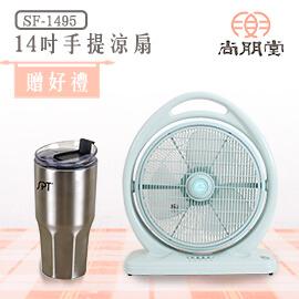 【買就送】尚朋堂 14吋手提箱扇SF-1495