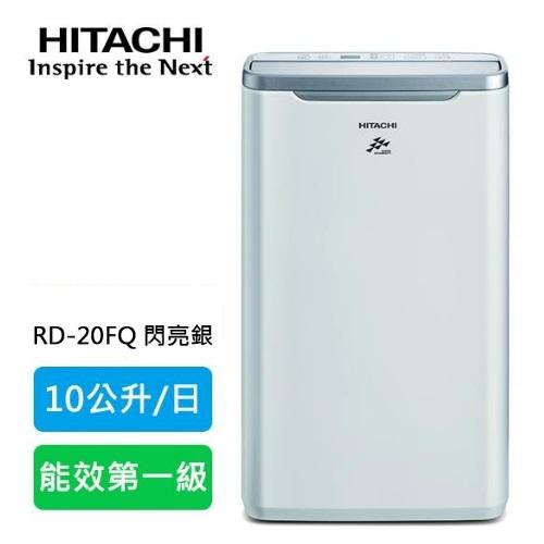 HITACHI日立10公升/日除濕機RD-20FQ閃亮銀