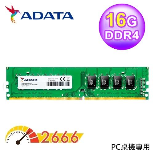 【ADATA 威剛】DDR4 2666 16G 桌上型記憶體