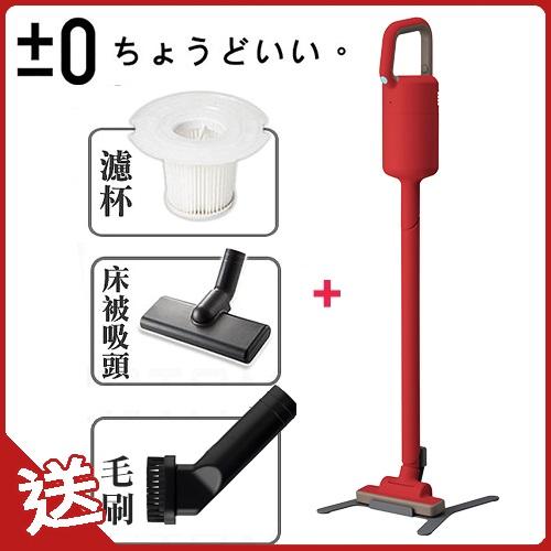 日本±0 正負零|無線吸塵器 XJC-Y010 紅色