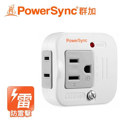 【PowerSync 群加】2P+3P 2插防雷擊壁插(TWTMN2SN)