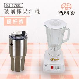 【買就送】尚朋堂 玻璃杯果汁機 SJ-1788