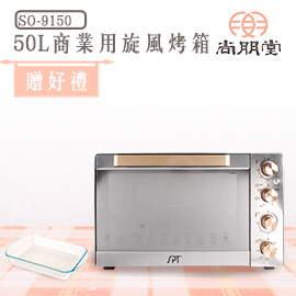 【買就送】尚朋堂 商業用旋風轉叉烤箱SO-9150