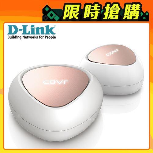 【D-Link 友訊】COVR-C1202 雙頻全覆蓋家用 Wi-Fi 系統