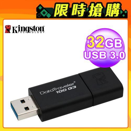 【Kingston 金士頓】DataTraveler 100 G3 (DT100G3/32GB) USB 隨身碟