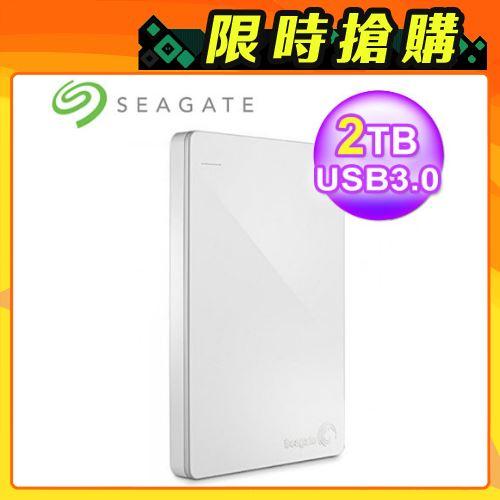 Seagate 希捷 Backup Plus Slim 2TB 外接式硬碟 白