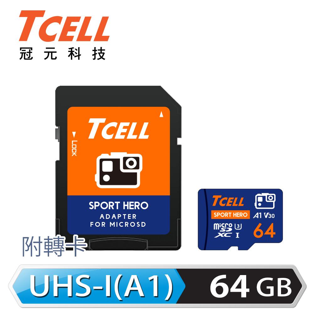 【TCELL 冠元】MicroSDXC UHS-I (A1)U3 64GB 運動專用記憶卡(附轉卡)