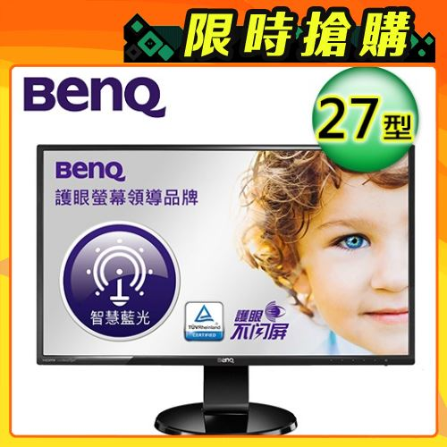 BenQ GW2760HL 27型 VA 智慧藍光護眼電腦寬螢幕