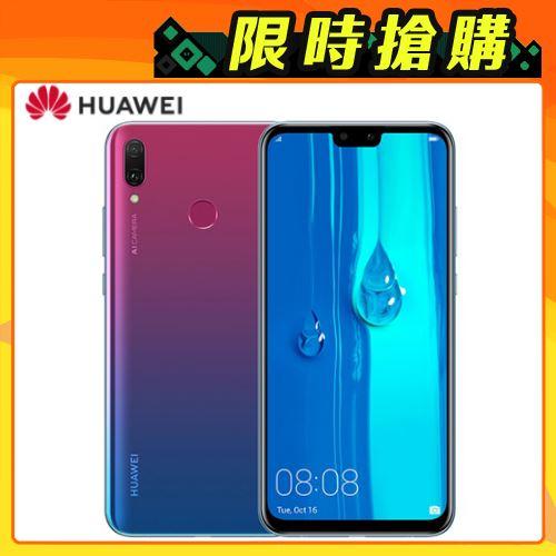 【Huawei 華為】Y9 2019 (4G/64G) 智慧型手機 漸變紫