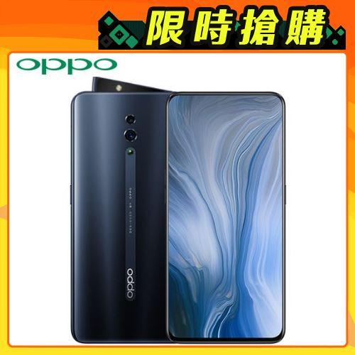 【OPPO】Reno (8G/256G) 6.4 吋八核心智慧型手機 極夜黑