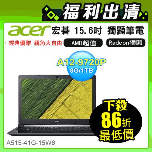 ACER A515-41G-15W6 15.6吋 獨顯筆電