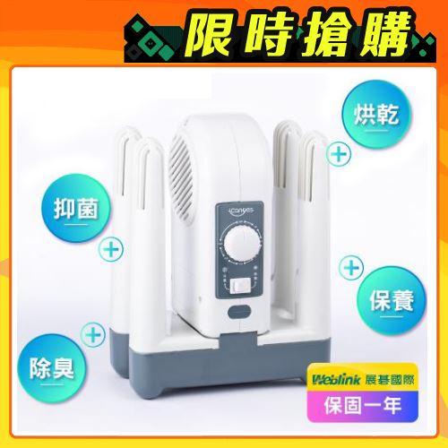 【iCanyes 創意生活】負離子抑菌烘鞋機 (SD-1705-ICANYES)