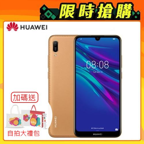 【Huawei 華為】Y6 PRO 2019  (3G/32G) 智慧手機 琥珀棕