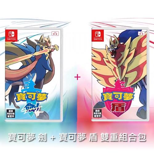 【預購NS】任天堂 Switch 寶可夢 劍 + 寶可夢 盾 雙重組合包《中文版》