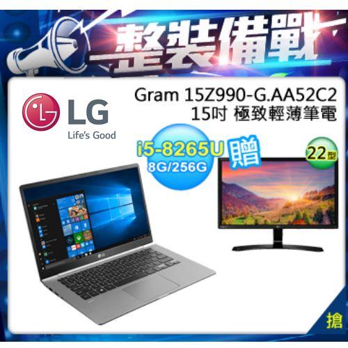 【LG 樂金】Gram 15Z990-G.AA52C2 15吋 極致輕薄筆電 銀