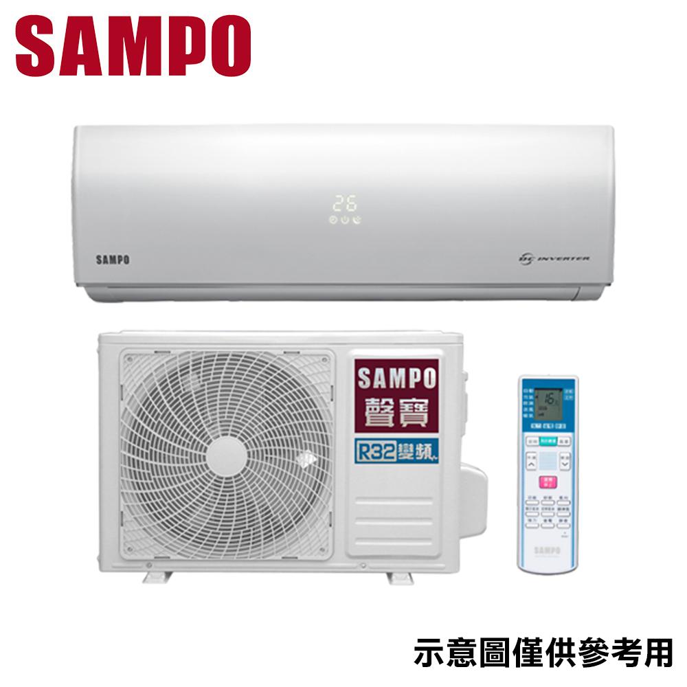 【SAMPO聲寶】12-16坪R32變頻冷暖分離式冷氣AM-SF80DC/AU-SF80DC