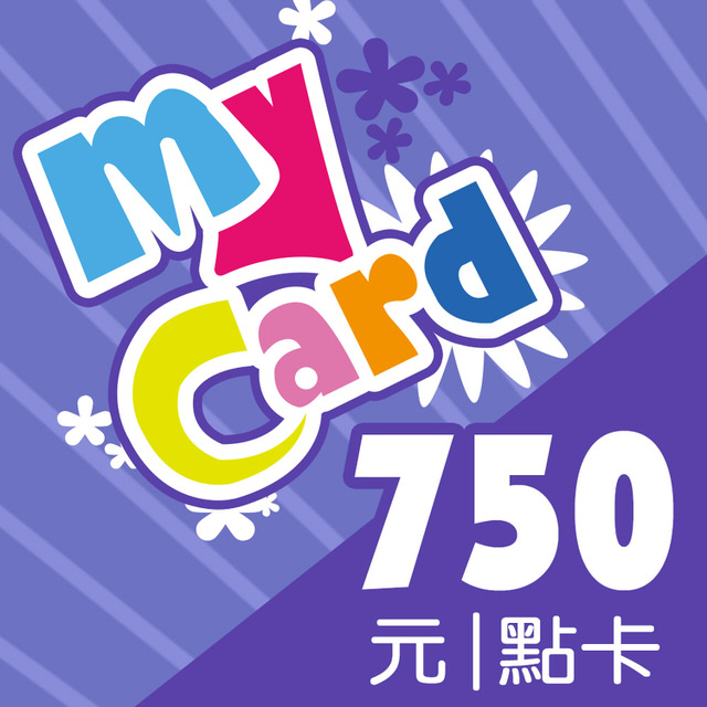 【MyCard】750點 點數卡