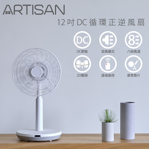 【ARTISAN】12吋DC循環正逆風扇/白 LF1201