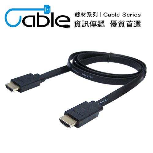 【Cable】薄型高清HDMI V1.4b 影音線(1.2M)