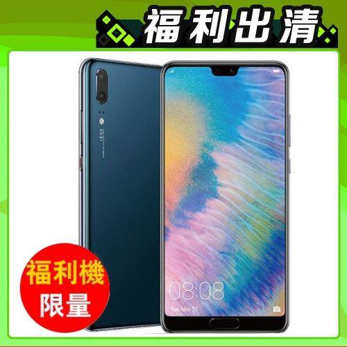 【HUAWEI 華為】P20 (4G/128G) 5.8吋 全面屏 智慧型手機 寶石藍