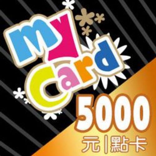 MyCard 5000點(特價95折起)