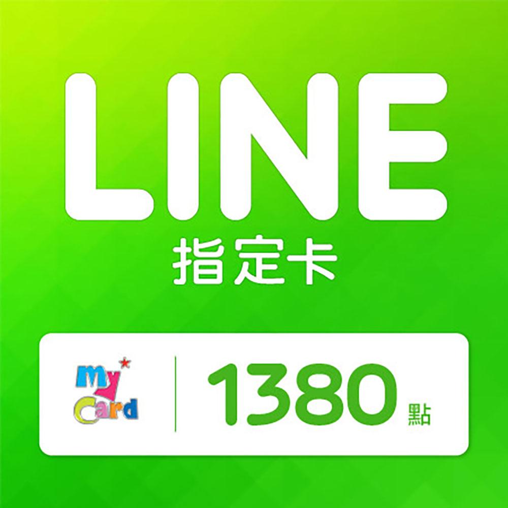 【點數卡】MyCard LINE指定卡1380元 貼圖
