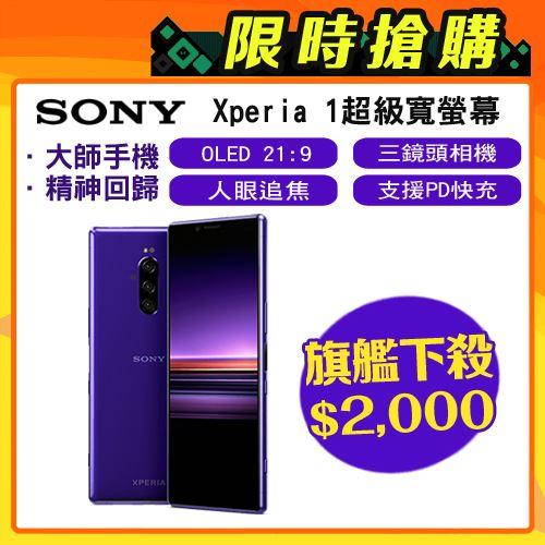 【SONY 索尼】Xperia 1 (6G/128G) 6.5吋超極寬螢幕智慧手機 暮霞紫