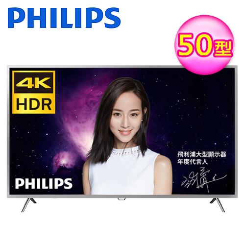 【Philips 飛利浦】50吋4K HDR 淨藍光連網液晶顯示器+視訊盒(50PUH6073)