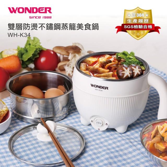 【WONDER 旺德】雙層防燙不鏽鋼蒸籠美食鍋(WH-K34)