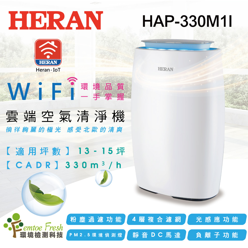 HERAN 禾聯13-15坪 WIFI雲端智能抗敏空氣清淨機 HAP-330M1I WIFI機種