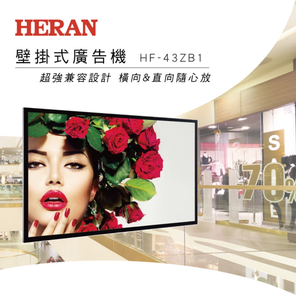 HERAN 禾聯 43型 專業商用顯示器 壁掛式 HF-43ZB1