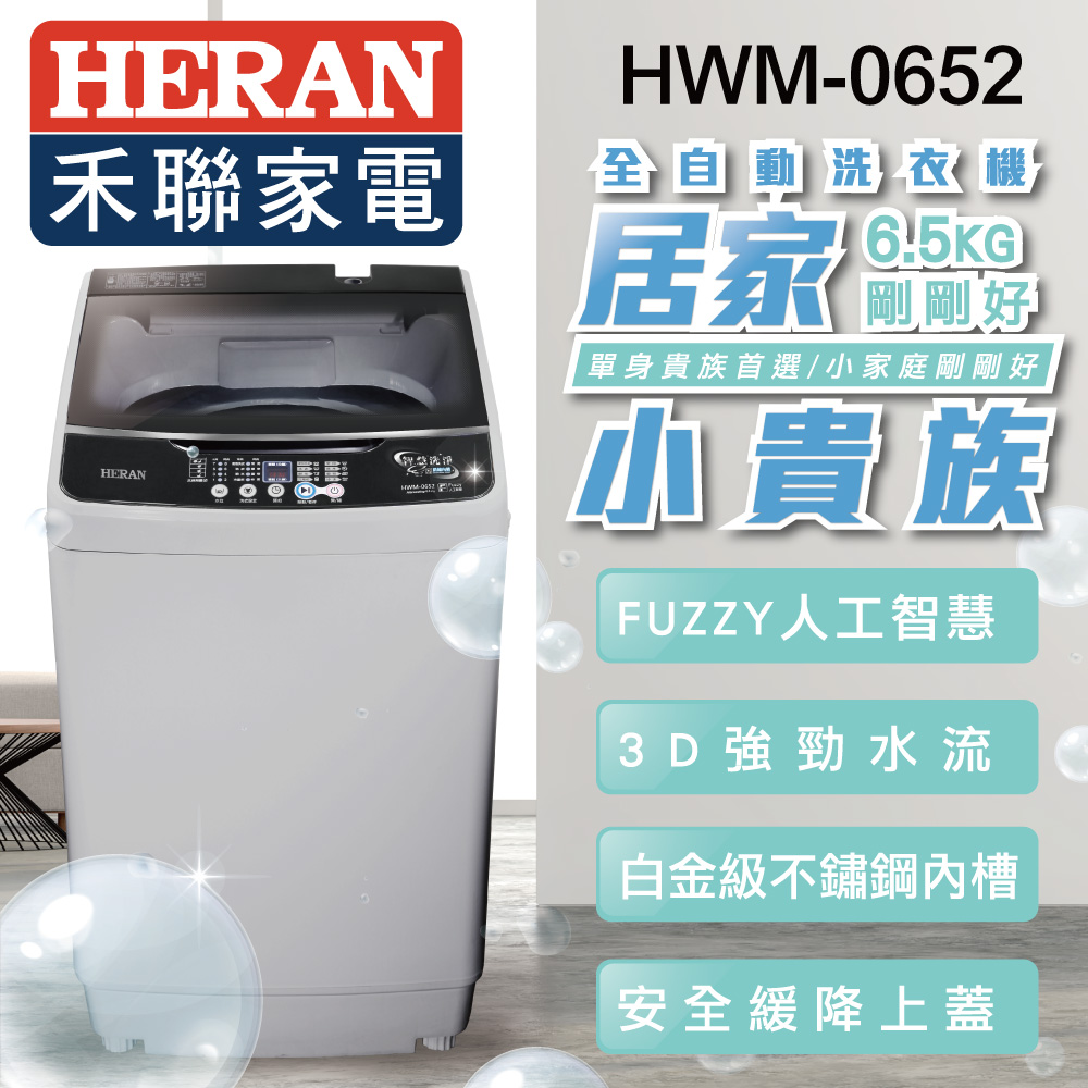 HERAN 禾聯 6.5KG 定頻全自動洗衣機 HWM-0652  買就送基本安裝