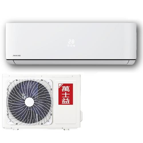 (含標準安裝)萬士益定頻分離式冷氣8坪MAS-50MS/RA-50MSN