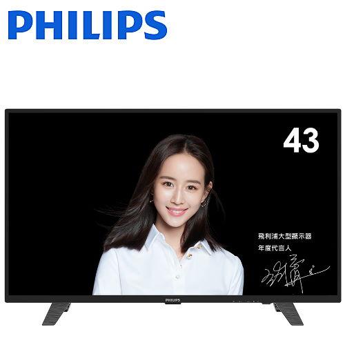 【Philips 飛利浦】43型FHD液晶顯示器+視訊盒 43PFH4082 (含運無安裝) (與43PFH4052同款)【福利良品】