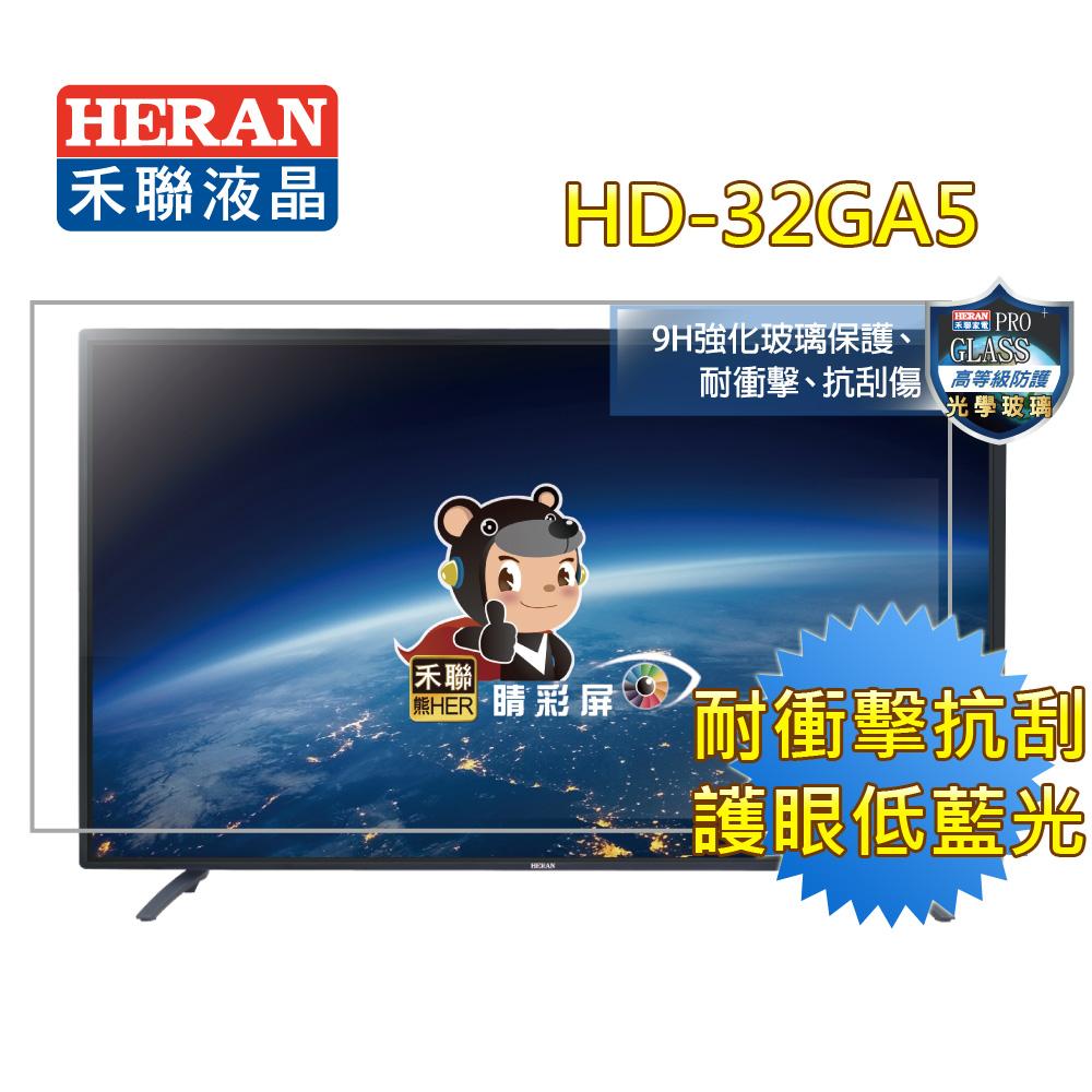 HERAN禾聯 32型 液晶顯示器(強化玻璃外觀)HD-32GA5 只送不裝