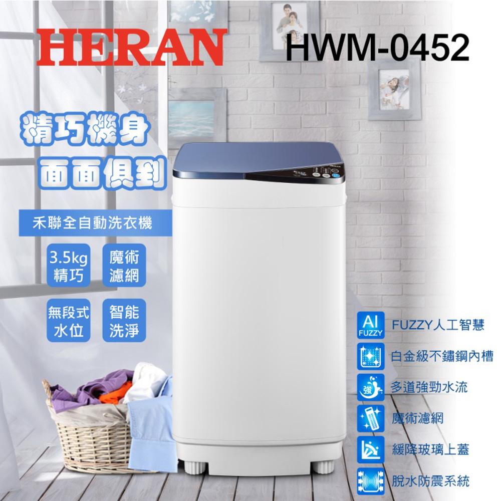 HERAN 禾聯 3.5公斤 定頻全自動洗衣機 HWM-0452  買就送基本安裝