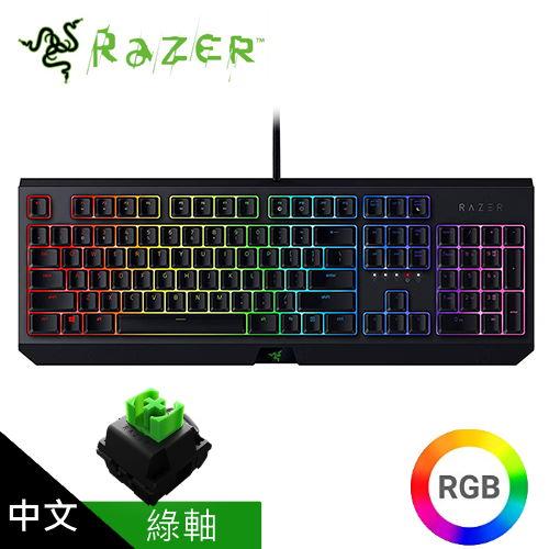 【Razer 雷蛇】BlackWidow 黑寡婦蜘蛛 機械式RGB鍵盤