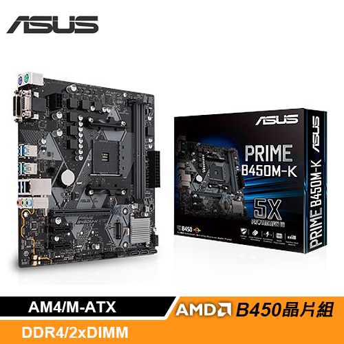 【ASUS 華碩】PRIME B450M-K 主機板