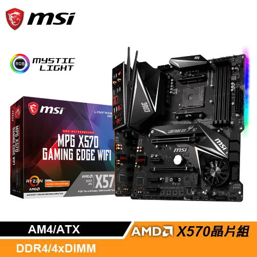 【MSI 微星】MPG X570 GAMING EDGE WIFI 主機板