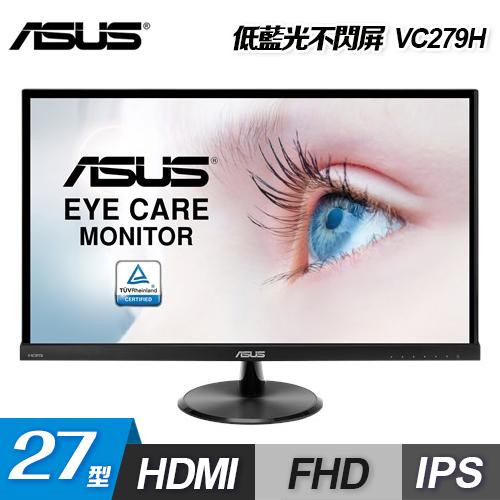 ASUS VC279H 超窄邊框+不閃屏