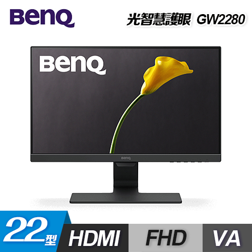 BenQ GW2280 VA LED 22型 光智慧護眼螢幕