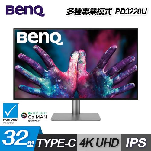 【BenQ 明基】32吋 4K UHD 專業設計繪圖螢幕 (PD3220U)
