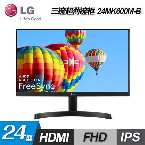 【LG 樂金】24型 FHD三邊超薄邊框IPS顯示器(24MK600M-B)