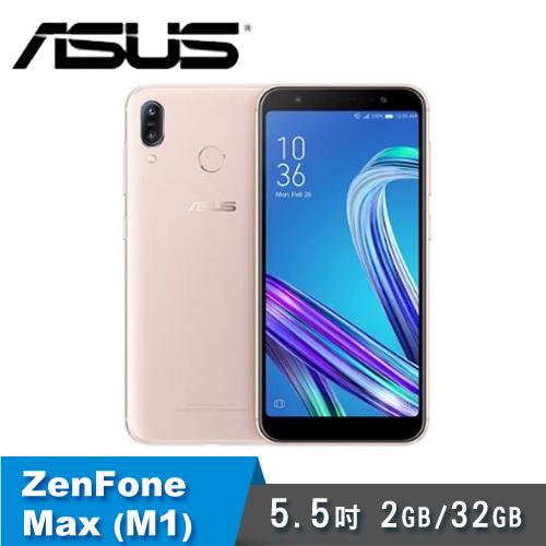 【ASUS 華碩】ZenFone Max (M1) ZB555KL 5.5吋 2G/32G 智慧手機 金