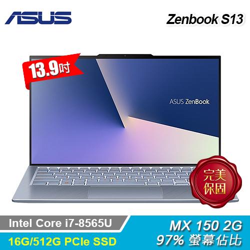 【ASUS 華碩】ZenBook S13 UX392FN-0032B8565U 14吋輕薄獨顯筆電 冰河藍