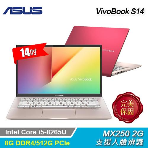 【ASUS 華碩】S431FL-0022C8265U 輕薄14吋筆電 狠想紅