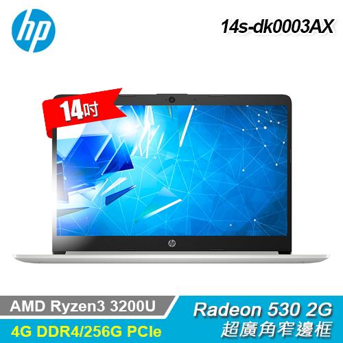 【HP 惠普】14s-dk0003AX 14吋輕薄筆電 星河銀