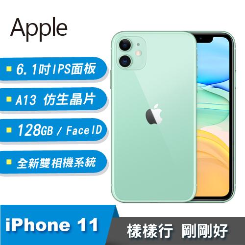 預購【蘋果 Apple】iPhone 11 128GB 6.1吋智慧手機 綠色